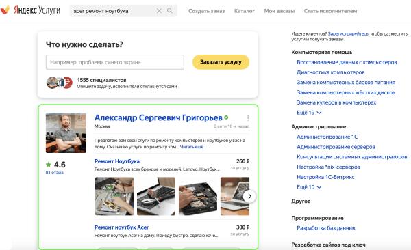 В Яндекс.Услугах стало доступно продвижение профиля