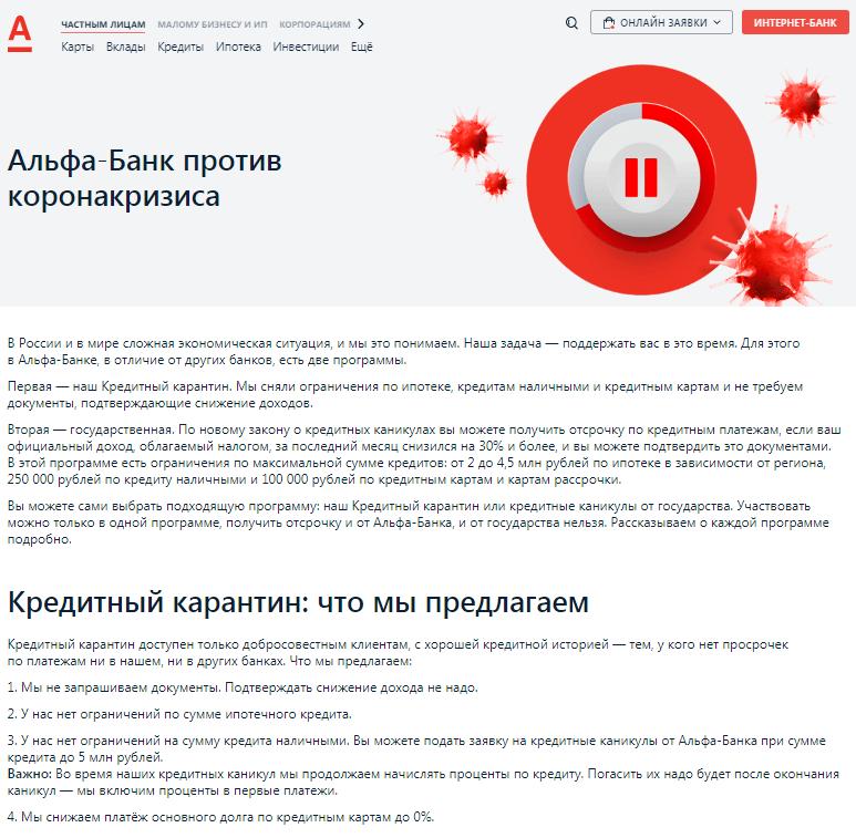 """Основная посадочная страница """"Альфа-Банк против коронакризиса"""""""