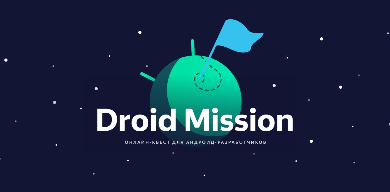 Яндекс запустил онлайн-квест для Android-разработчиков