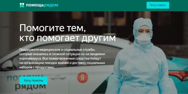 Яндекс запустил форму для пожертвований на помощь людям во время пандемии