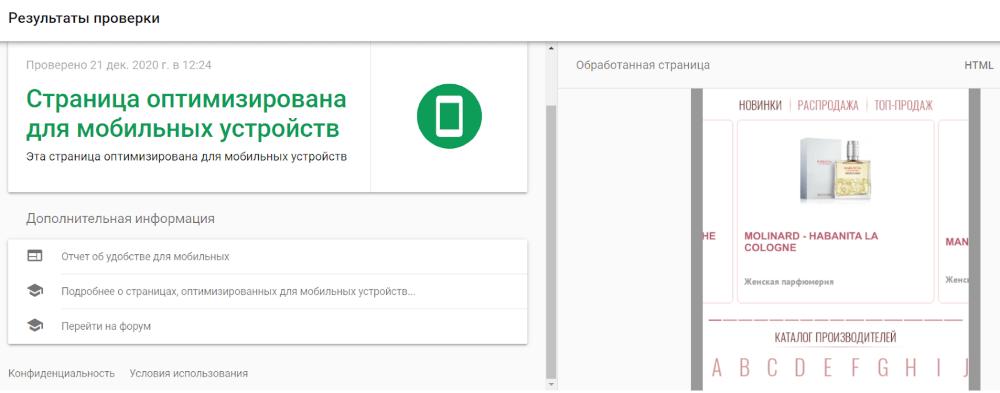 Сервис Google Mobile Friendly