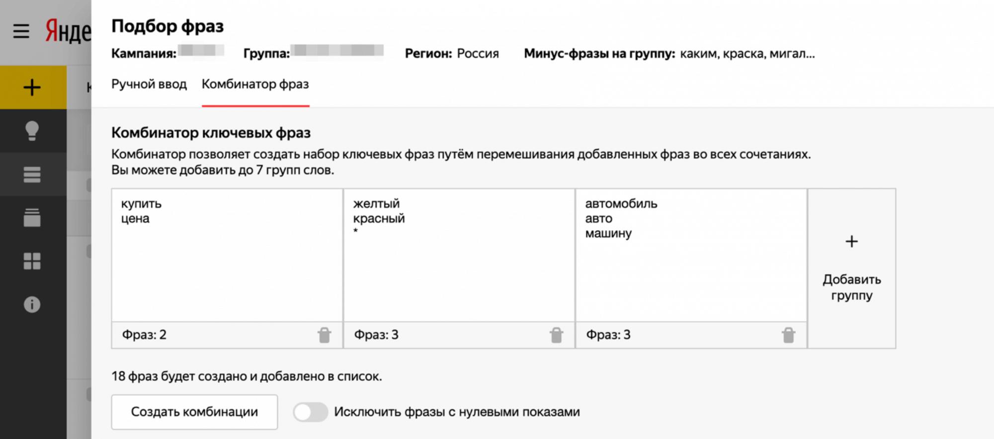 Яндекс.Директ представил новые возможности для работы с ключевиками