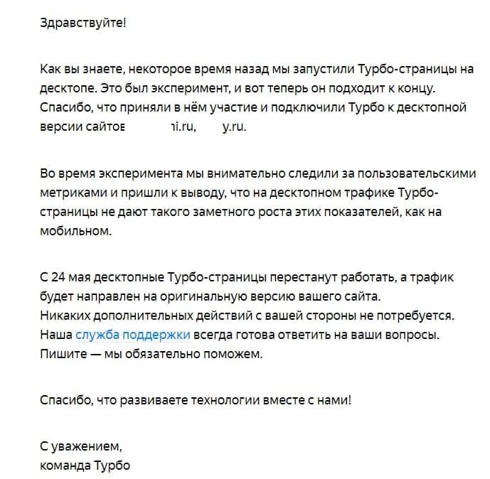 Яндекс отключит Турбо-страницы для десктопов с 24 мая