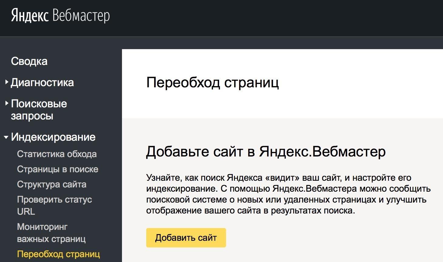 Бан в Яндексе или Google.jpg