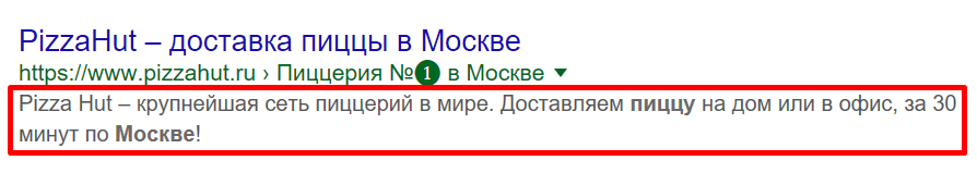 метатеги description.png