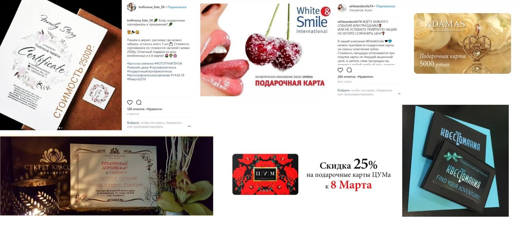 Примеры подарочных сертификатов.jpg