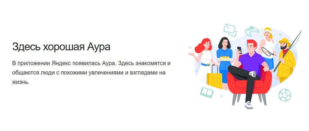 Яндекс тестирует социальную сеть «Аура»