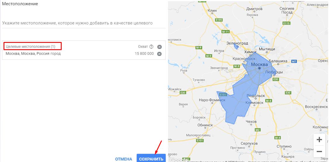 Подбор ключей:  Задаем целевое местоположение – регион