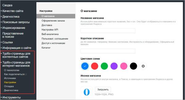 Яндекс.Вебмастер представил новые опции для управления Турбо-страницами