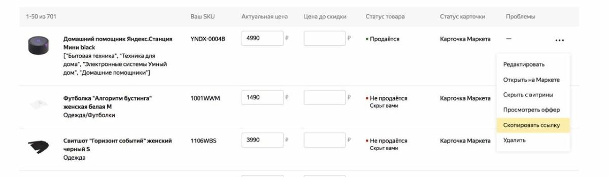 Яндекс.Маркет снизил плату на заказы, которые приводят партнеры