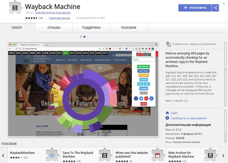 Wayback Machine.png