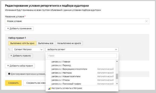 В Яндекс.Директе стали доступны автоматические сегменты Метрики