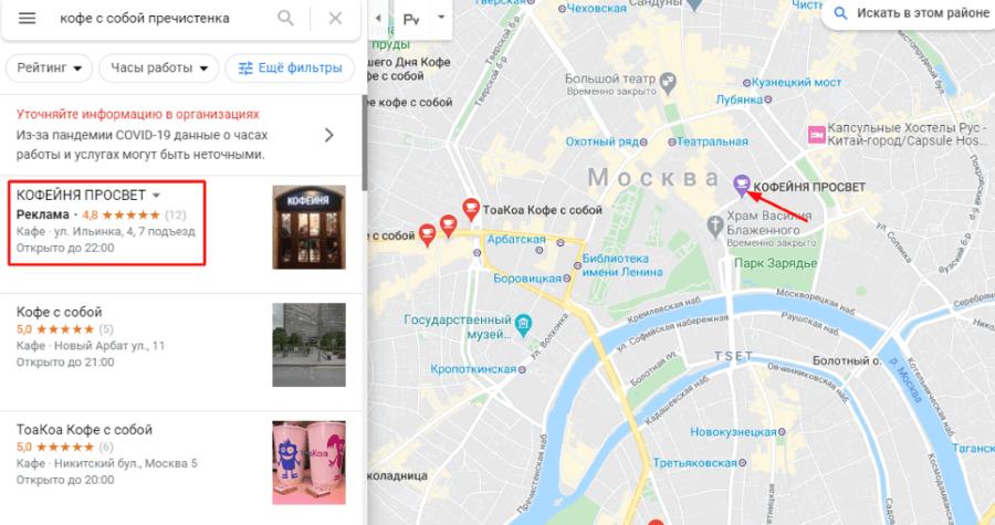 Где отображаются местные поисковые объявления