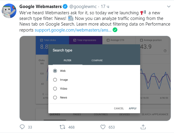 Google Search Console запустил фильтр для анализа трафика с вкладки «Новости»
