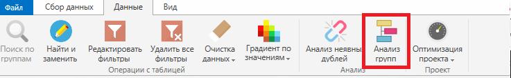 """Инструмент """"Анализ групп"""""""