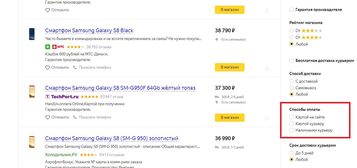 Яндекс.Маркет добавил информацию о способах оплаты