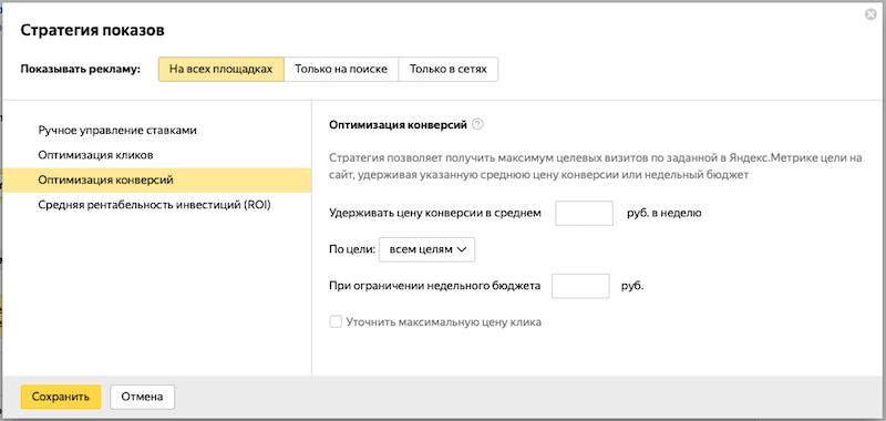 Яндекс обновит автостратегии в Директе