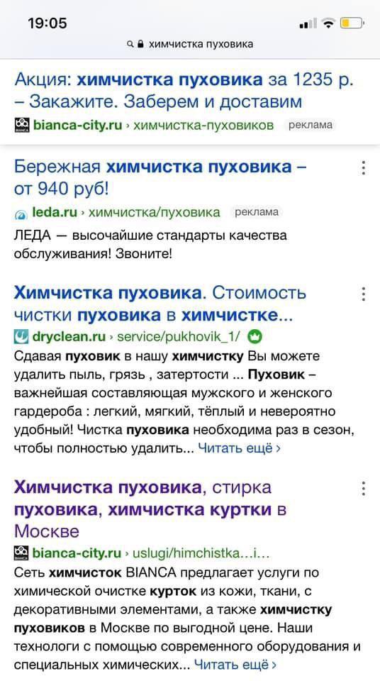 Яндекс тестирует зафиксированный блок со спецразмещением в мобильной выдаче