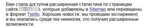 Яндекс.Вебмастер начал открывать доступ к расширенной статистике по сайту