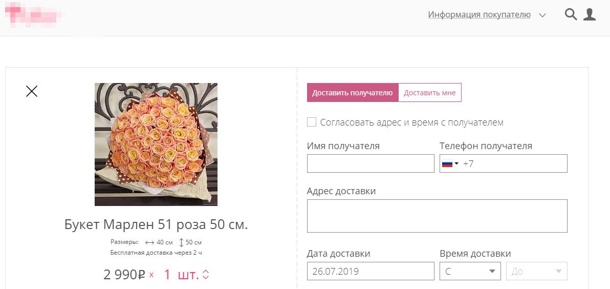 Форма оформления заказа без поля с местоположением пользователя
