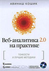 web_analitika_2_0.jpg