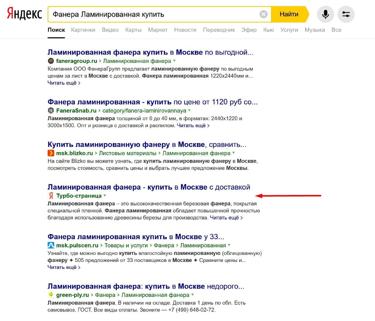 Яндекс стал показывать отдельные турбо-страницы в органической выдаче