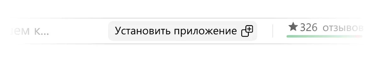 В Яндекс.Браузере для десктопов появится кнопка для создания приложений