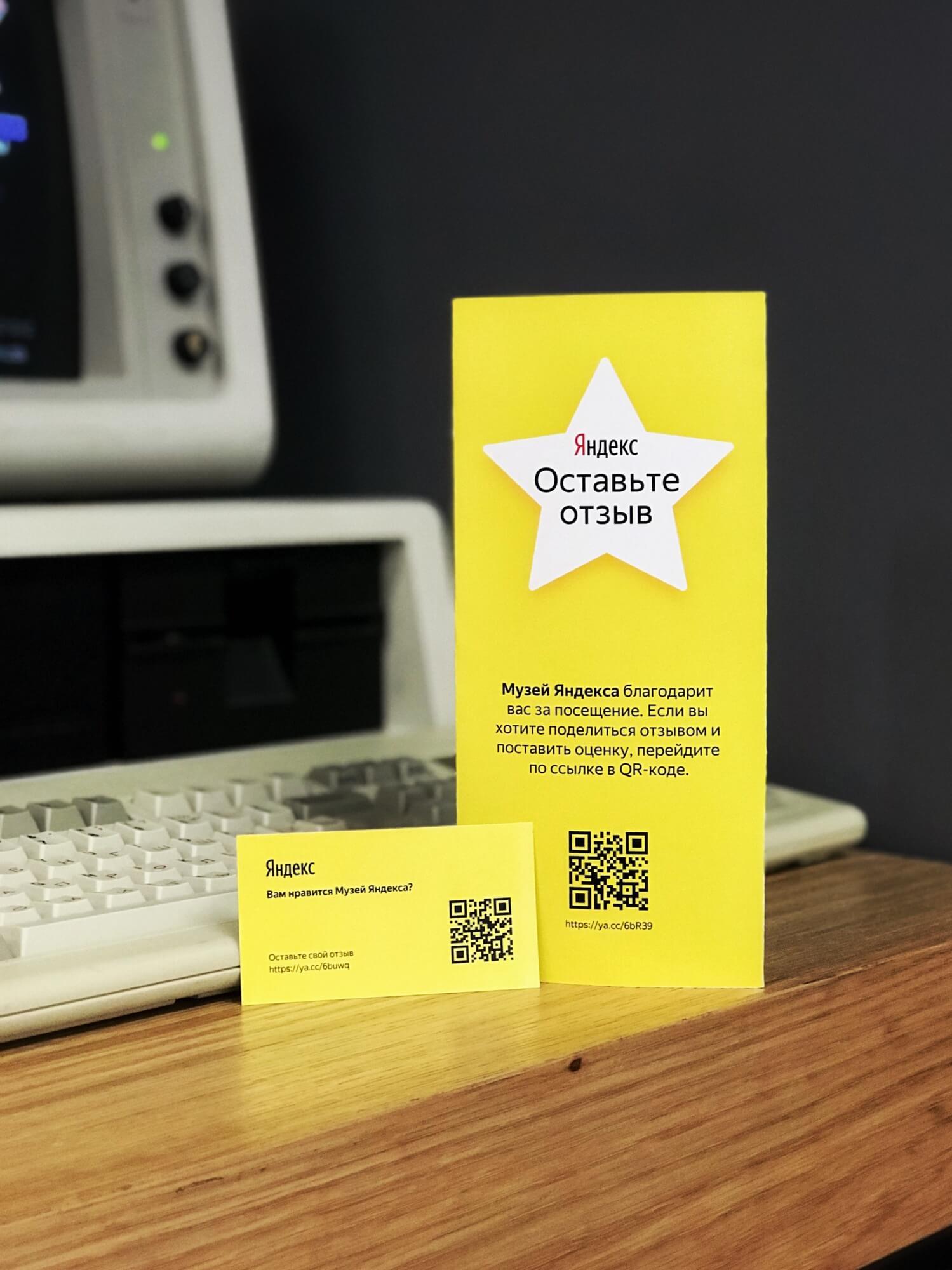 Яндекс добавил в Справочник бейдж с оценками клиентов