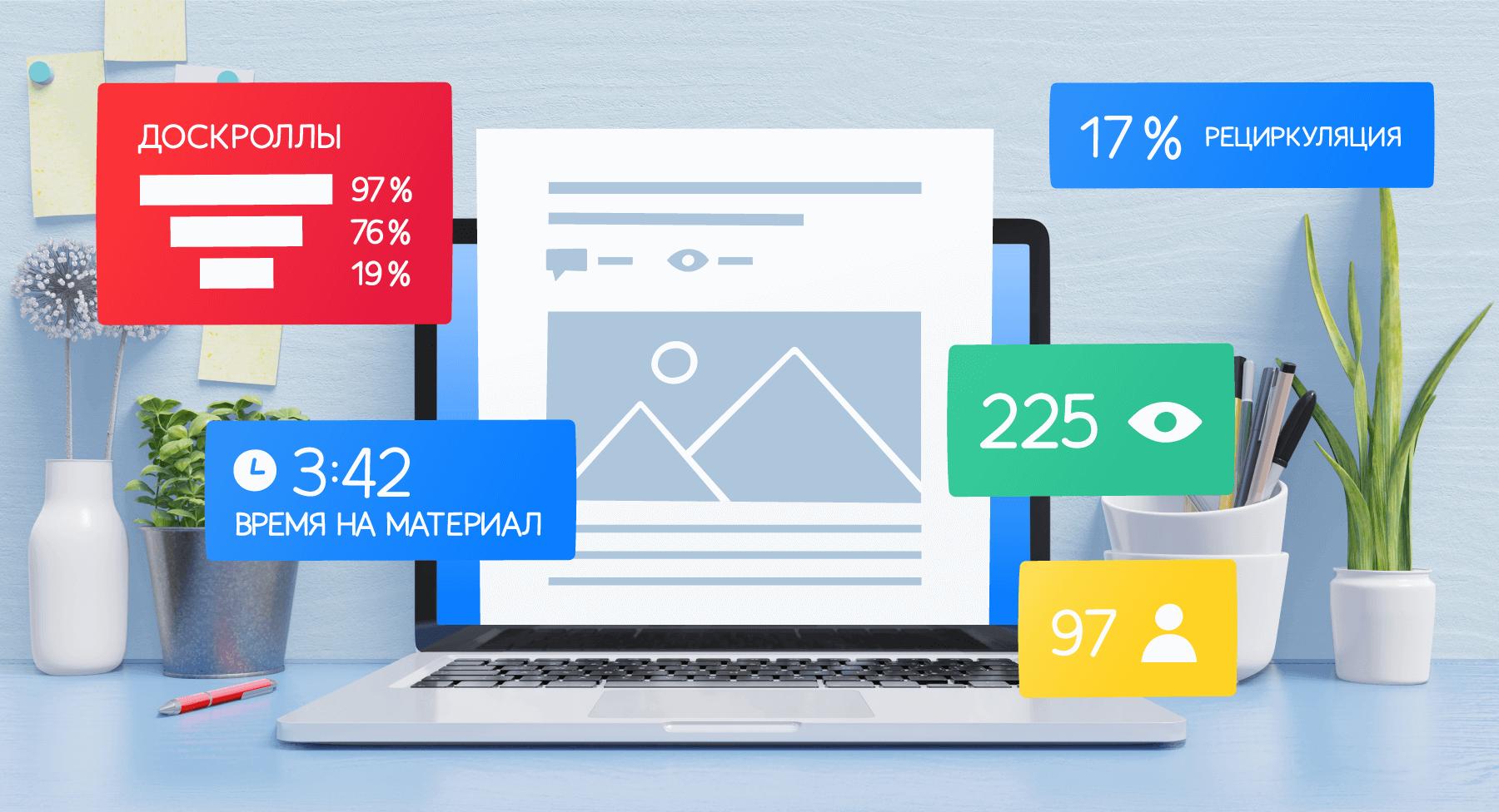 Яндекс.Метрика выкатила отчеты по контенту для онлайн-изданий и блогов