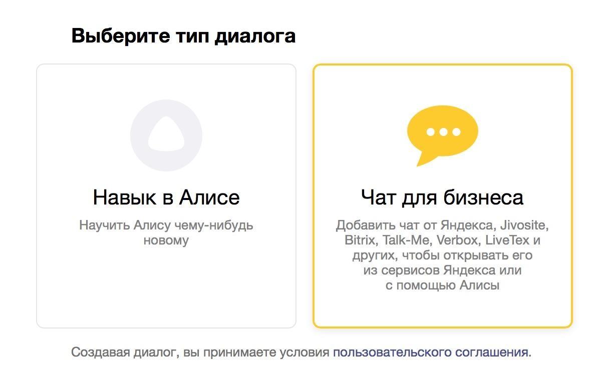 Как выбрать тип диалогов