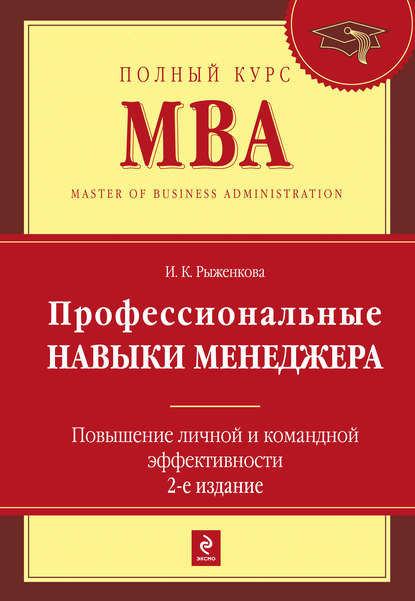 8 настольных книг менеджера: все об управлении персоналом