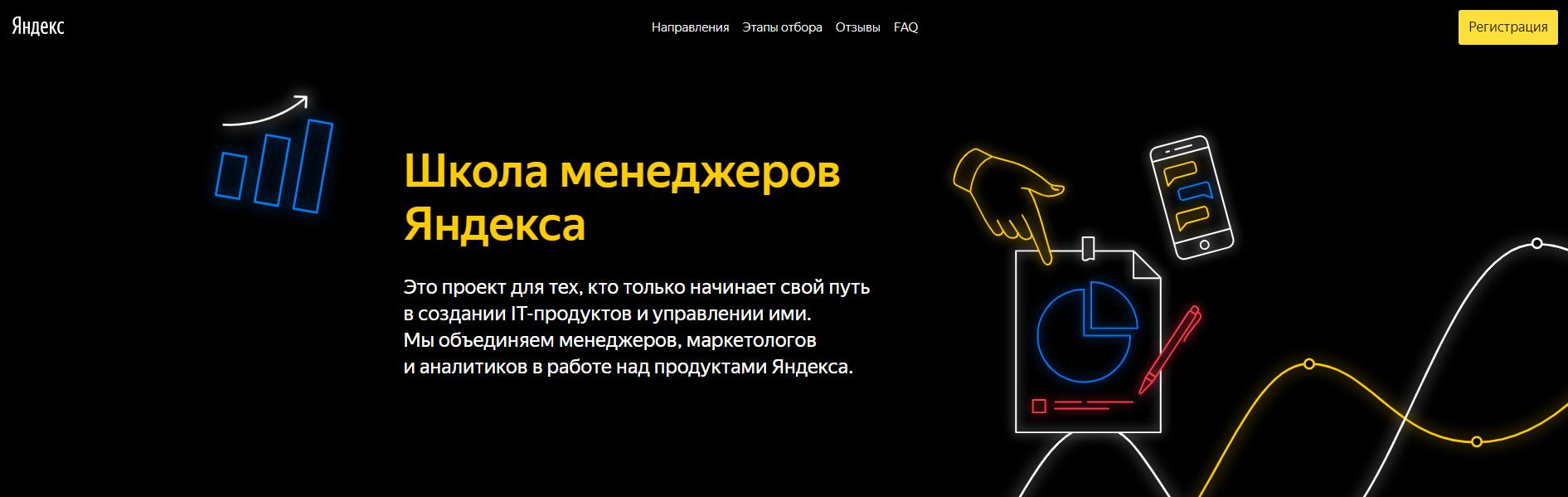 Яндекс приглашает в свою Школу менеджеров