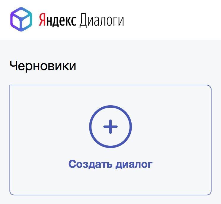 Как создать диалог в Яндекс.Диалогах
