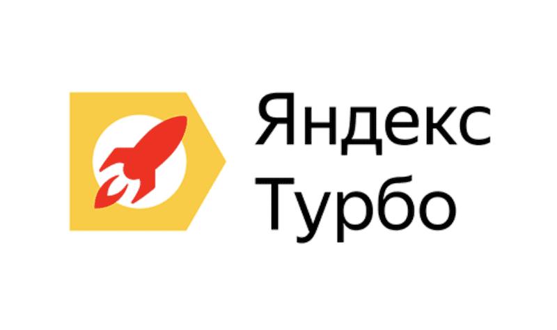 Бесплатный вебинар Яндекса: «Технология Турбо для интернет-магазинов»