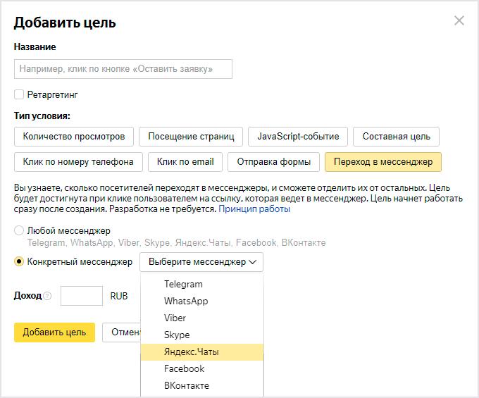 Яндекс.Метрика добавила цель на «переходы с сайта в мессенджер»