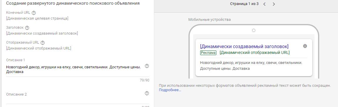 Заголовки и отображаемые URL