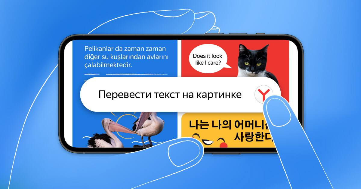 Мобильные приложения Яндекс и Яндекс.Браузер на Android начали переводить текст на картинках