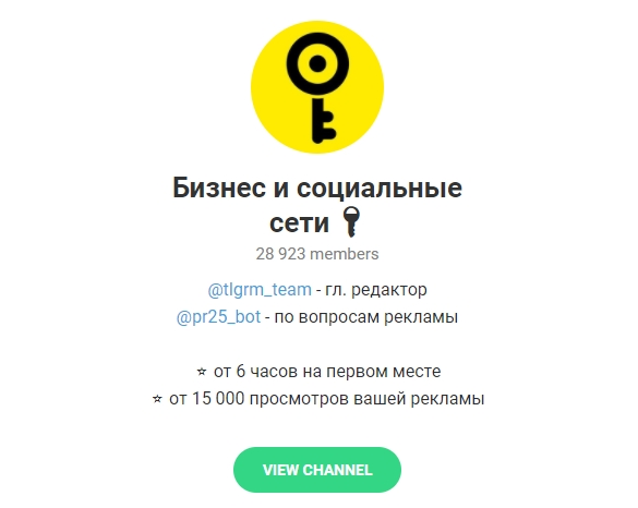 Каналы в Telegram 2.jpeg