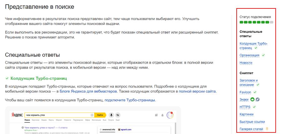 Яндекс.Вебмастер начал показывать статус элементов поисковой выдачи
