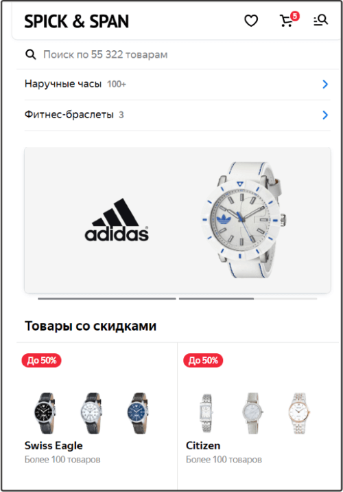 Яндекс приглашает магазины на закрытое тестирование главной страницы Турбо