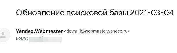 SEO-специалисты заметили шторм в Яндексе