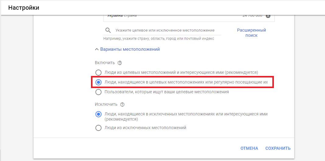 Google Ads изменил настройку параметра «Люди из целевых местоположений»