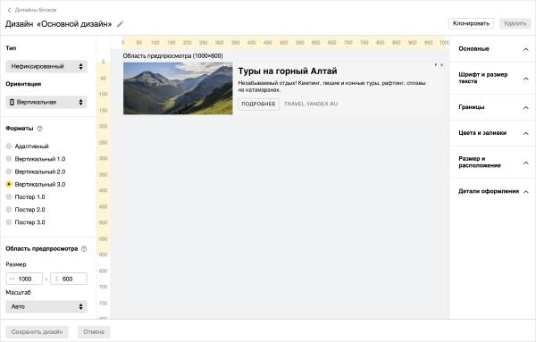 Яндекс обновил конструктор блоков в РСЯ и вернул прежние форматы