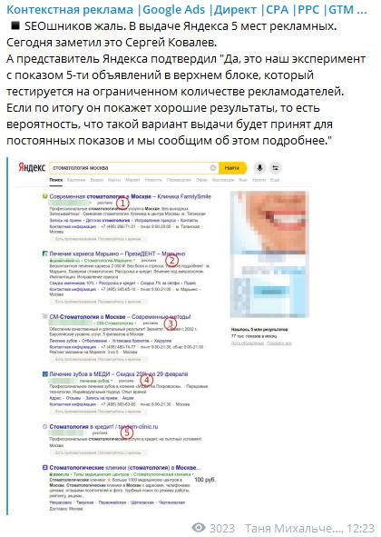 Яндекс увеличил число рекламы в выдаче