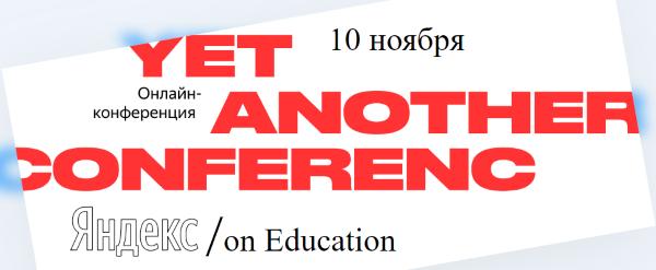 Яндекс проведет конференцию YaC/e о технологиях в образовании