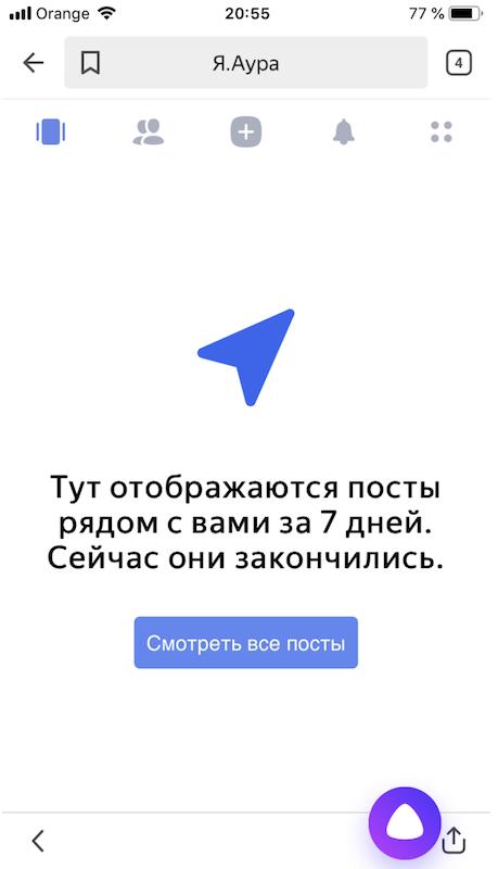 Яндекс разделил ленту Ауры на три разных