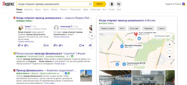 Яндекс представил большое обновление поиска – «Вега»