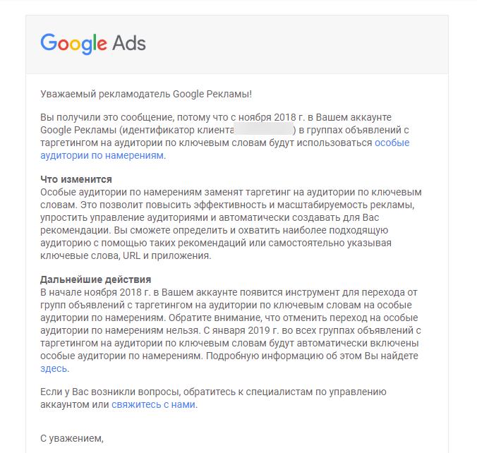 Google Ads заменит таргетинг по ключевым словам на особые аудитории по намерениям
