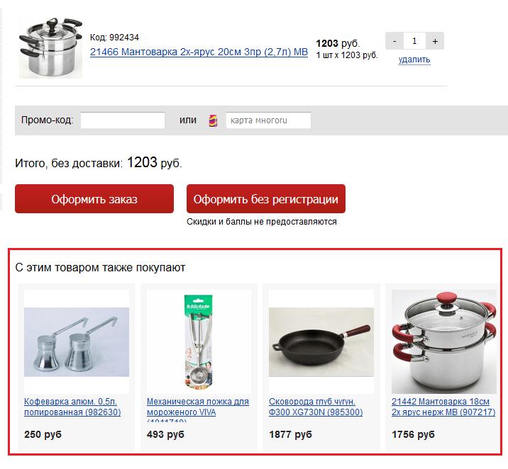 С этим товаром также покупают.png