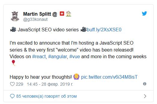 Google запускает серию справочных видео по SEO для JavaScript